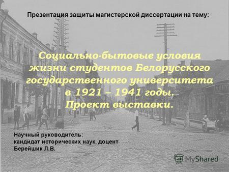 Презентация на тему Презентация защиты магистерской диссертации  Презентация защиты магистерской диссертации на тему Социально бытовые условия жизни студентов Белорусского государственного университета