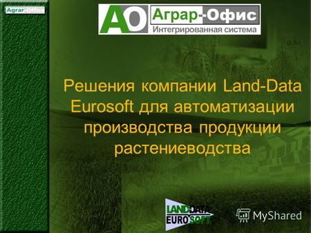Решения компании Land-Data Eurosoft для автоматизации производства продукции растениеводства.