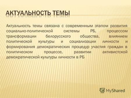 Презентация на тему Презентация магистерской диссертации  Актуальность темы связана с современным этапом развития социально политической системы РБ процессом трансформации белорусского