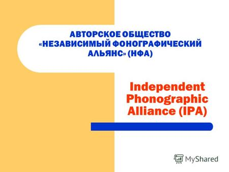 АВТОРСКОЕ ОБЩЕСТВО «НЕЗАВИСИМЫЙ ФОНОГРАФИЧЕСКИЙ АЛЬЯНС» (НФА) Independent Phonographic Alliance (IPA)