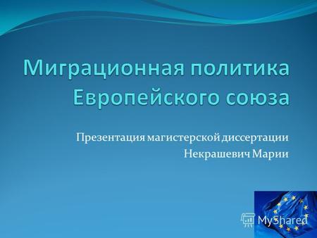Презентация на тему ПРЕЗЕНТАЦИЯ МАГИСТЕРСКОЙ ДИССЕРТАЦИИ  Презентация магистерской диссертации Некрашевич Марии
