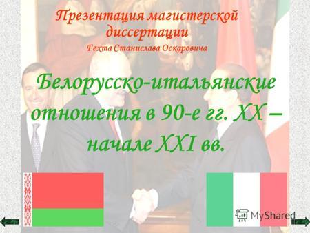 Презентация на тему ПРЕЗЕНТАЦИЯ МАГИСТЕРСКОЙ ДИССЕРТАЦИИ  Белорусско итальянские отношения в 90 е гг xx начале xxi вв