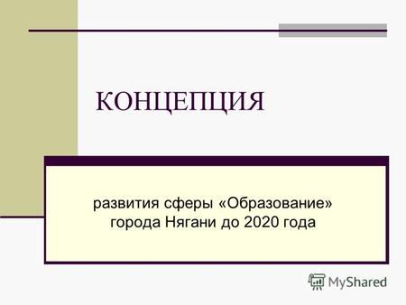 Программу развития школы на 5 лет