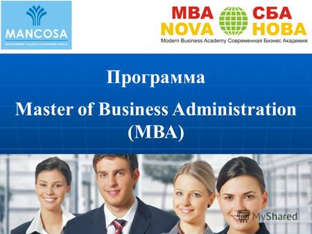 Программа Master of Business Administration (MВА).