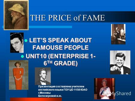THE PRICE of FAME LETS SPEAK ABOUT FAMOUSE PEOPLE UNIT10 (ENTERPRISE 1- 6 TH GRADE) LETS SPEAK ABOUT FAMOUSE PEOPLE UNIT10 (ENTERPRISE 1- 6 TH GRADE) Презентация.