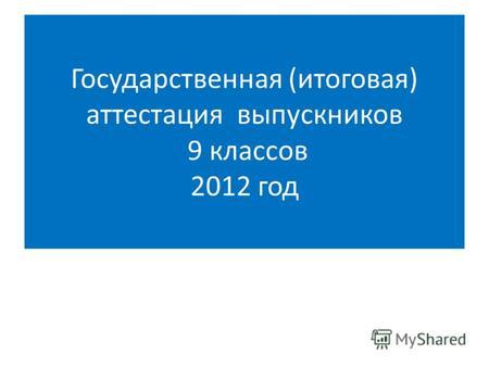 Презентация на тему Краевые процедуры оценки качества  Государственная итоговая аттестация выпускников 9 классов 2012 год