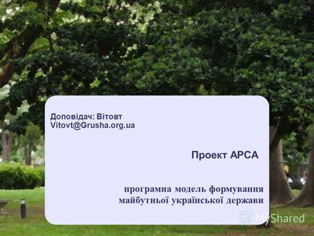 Your Name Your Title Your Organization Line 1 Your Organization Line 2 Course Title Course Description Проект АРСА Доповідач: Вітовт Vitovt@Grusha.org.ua.