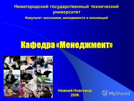 Готовые Презентации По Менеджменту