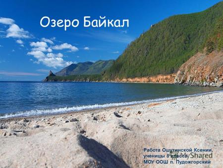 Рыбы Озера Байкал Презентация