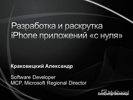 Краковецкий Александр Software Developer MCP, Microsoft Regional Director DevCamp Винница.