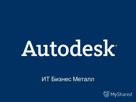 © 2006 Autodesk1 Manufacturing Solutions Division ИТ Бизнес Металл.