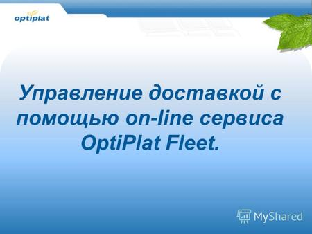 Управление доставкой с помощью on-line сервиса OptiPlat Fleet.