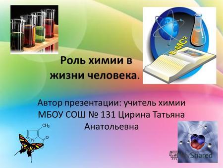 химия в знакомых предметах элективный курс