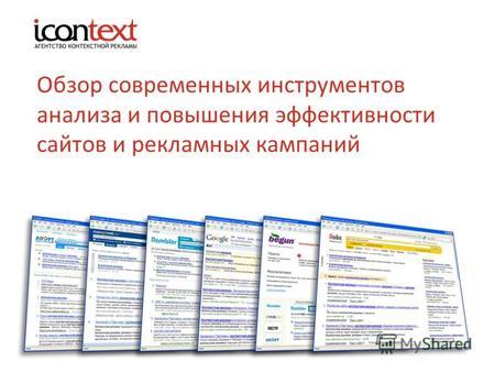 Программа для управления контекстной рекламой