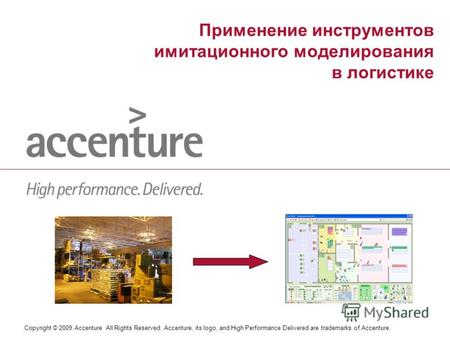Copyright © 2009 Accenture All Rights Reserved. Accenture, its logo, and High Performance Delivered are trademarks of Accenture. Применение инструментов.
