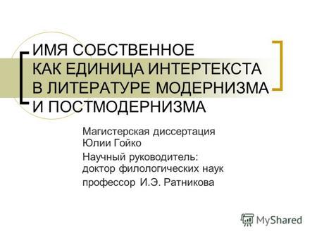 Презентации на тему Постмодернистская литература Скачать  1 ИМЯ СОБСТВЕННОЕ КАК ЕДИНИЦА ИНТЕРТЕКСТА В ЛИТЕРАТУРЕ МОДЕРНИЗМА И ПОСТМОДЕРНИЗМА Магистерская диссертация Юлии Гойко Научный
