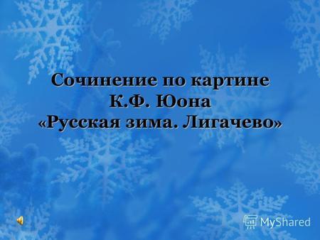 сочинение покартине зима