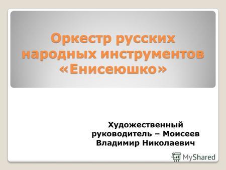 Презентацию на тему русский народный оркестр