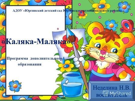 знакомство дошкольников с цветами радуги