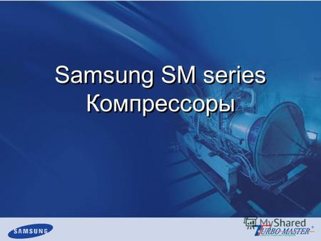 Hannover Messe 2007 Apr.Samsung Day Samsung SM series Компрессоры Samsung SM series Компрессоры.