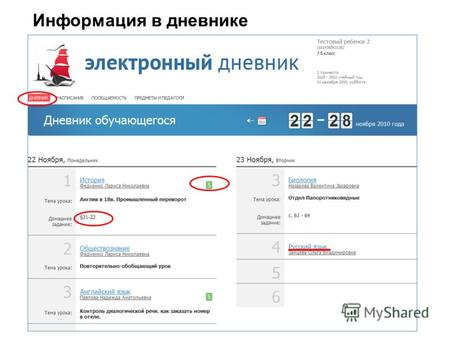знакомства в кировской обл без регистрации пароля