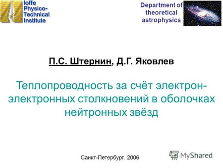 Department of theoretical astrophysics П.С. Штернин, Д.Г. Яковлев Теплопроводность за счёт электрон- электронных столкновений в оболочках нейтронных звёзд.