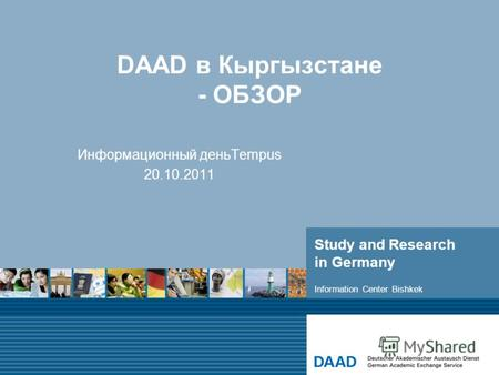 Study and Research in Germany DAAD в Кыргызстане - ОБЗОР Информационный деньTempus 20.10.2011 Information Center Bishkek.