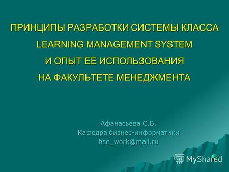 ПРИНЦИПЫ РАЗРАБОТКИ СИСТЕМЫ КЛАССА LEARNING MANAGEMENT SYSTEM И ОПЫТ ЕЕ ИСПОЛЬЗОВАНИЯ НА ФАКУЛЬТЕТЕ МЕНЕДЖМЕНТА Афанасьева С.В. Кафедра бизнес-информатики.
