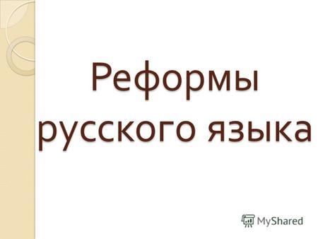 Возникновение Русского Языка Презентация
