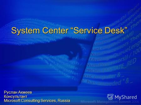 System Center Service Desk Руслан Акмеев Консультант Microsoft Consulting Services, Russia.