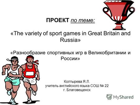 Презентацию на тему хобби британский
