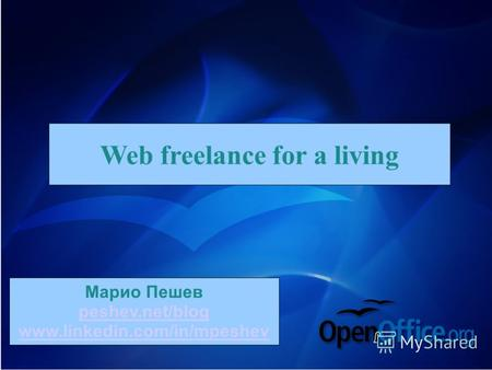 Web freelance for a living Марио Пешев peshev.net/blog www.linkedin.com/in/mpeshev.