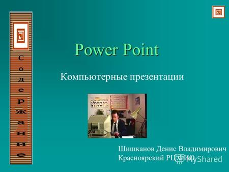 Power Point Компьютерные презентации Шишканов Денис Владимирович Красноярский РЦ ФИО.