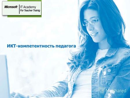 ИКТ-компетентность педагога. www.microsoft.com/rus/education9-10 ноября 2006 г. Александр Елизаров ИКТ-компетентность педагога: понятие Профессионализм.