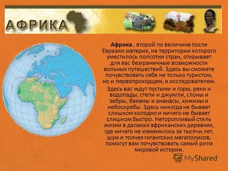 Презентации на тему африка Скачать бесплатно и без регистрации  Африка второй по величине после Евразии материк на территории которого уместилось полсотни стран