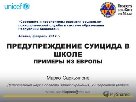 Status and perspectives of the development of social-psychological services in education system of Kazakhstan Astana - February 10 th, 2012 ПРЕДУПРЕЖДЕНИЕ.