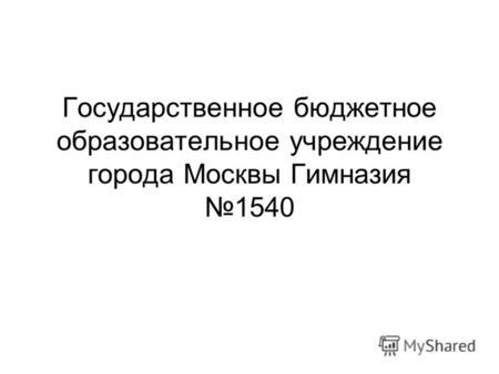 Школа 1540 москва - 5ab43