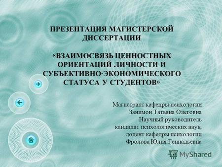Презентация на тему Санкт Петербургский государственный  ПРЕЗЕНТАЦИЯ МАГИСТЕРСКОЙ ДИССЕРТАЦИИ ВЗАИМОСВЯЗЬ ЦЕННОСТНЫХ ОРИЕНТАЦИЙ ЛИЧНОСТИ И СУБЪЕКТИВНО ЭКОНОМИЧЕСКОГО СТАТУСА У СТУДЕНТОВ
