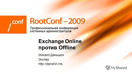 Михаил Даньшин Экспер  Exchange Online против Offline.