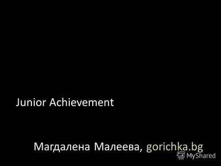 Junior Achievement Магдалена Малеева, gorichka.bg.