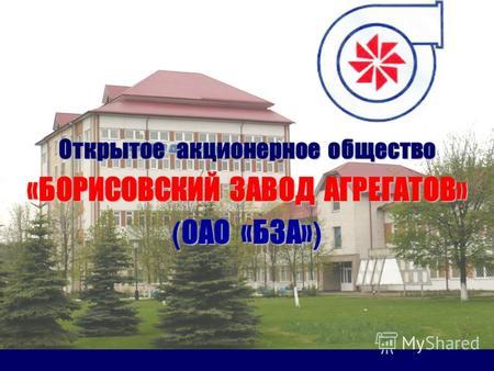 МТЗ, медицинский центр (Филиал ОАО  МТЗ ) - Медицинские.
