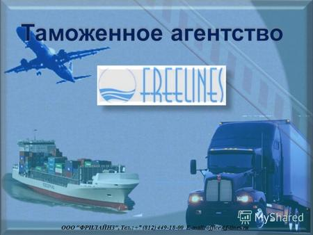 ООО ФРИЛАЙНЗ, Тел.: +7 (812) 449-18-00 E-mail: office@f-lines.ru.