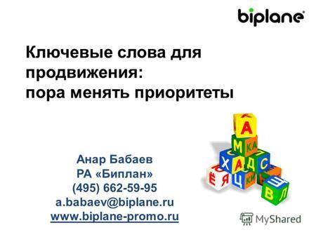 Скачать контекстная реклама анар бабаев
