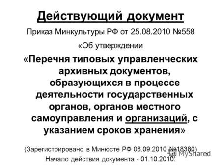 Приказ 558 от 25. 08. 2010 о номенклатуре дел.