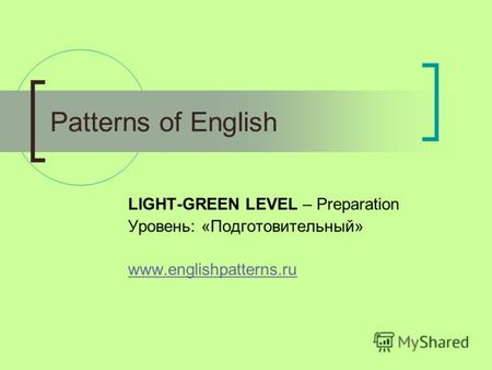 Patterns of English LIGHT-GREEN LEVEL – Preparation Уровень: «Подготовительный» www.englishpatterns.ru.