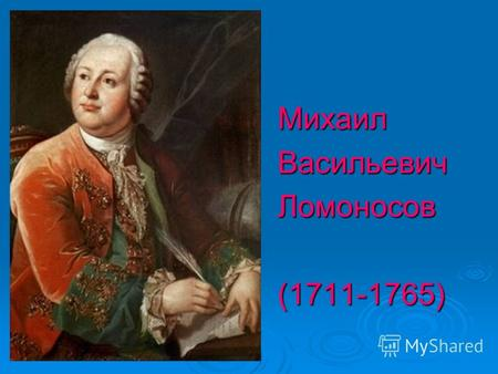 Михаил Ломоносов Презентация Для Детей