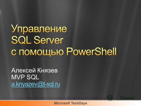 Microsoft TechDays. WMI (Windows Management Instrumentation).NET (Microsoft.NET Framework) SMO (Server Management Objects) SQL Server PowerShell Provider.