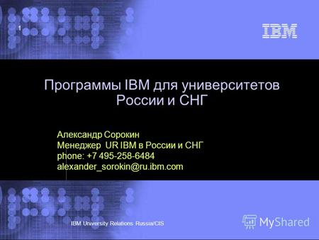 © 2002 IBM Corporation IBM University Relations Russia/CIS 1 Программы IBM для университетов России и СНГ Александр Сорокин Менеджер UR IBM в России и.