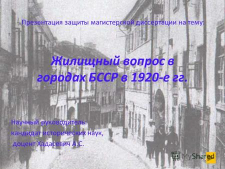 Презентация на тему Презентация магистерской диссертации по  Презентация защиты магистерской диссертации на тему Жилищный вопрос в городах БССР в 1920 е