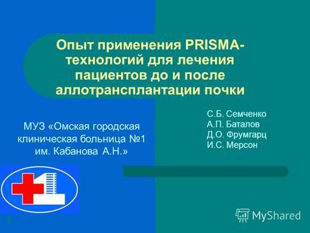 Городская больница 3 г магнитогорск ул советская